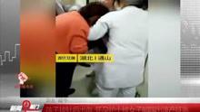 新闻红黑榜:孩子拔针后出血 怀孕护士被女子踹出流产征兆