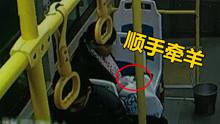 公交上遗落手机 遭女子顺手牵羊