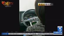 女司机开客车用手机打麻将 险酿可怕事故