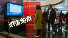 上海大妈怒玩语音购票 说是马云教的?
