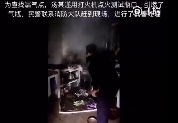 怀疑煤气漏气 男子用打火机测试引燃煤气罐