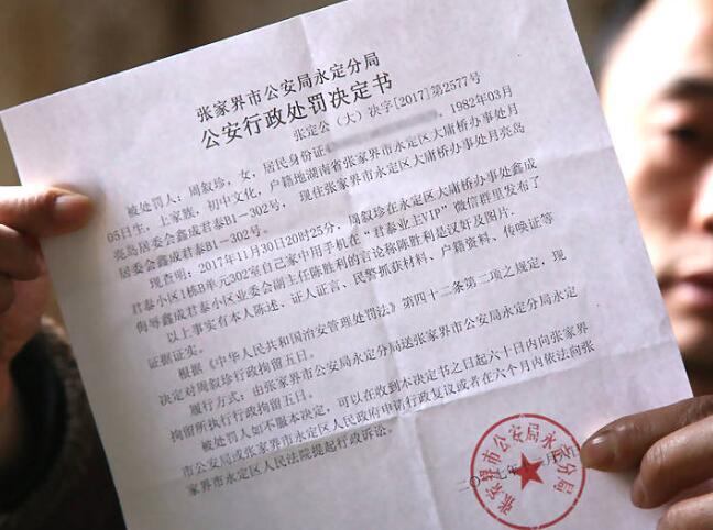 """湖南女子骂人""""汉奸""""遭拘留 出来时数十人迎接"""