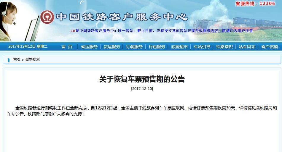 火车票网络预售期恢复30天 今日可买元旦车票