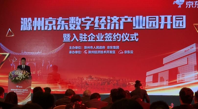 京东滁州数字经济产业园开园