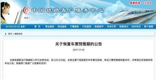 12306网站恢复30天预售期 将开售元旦车票