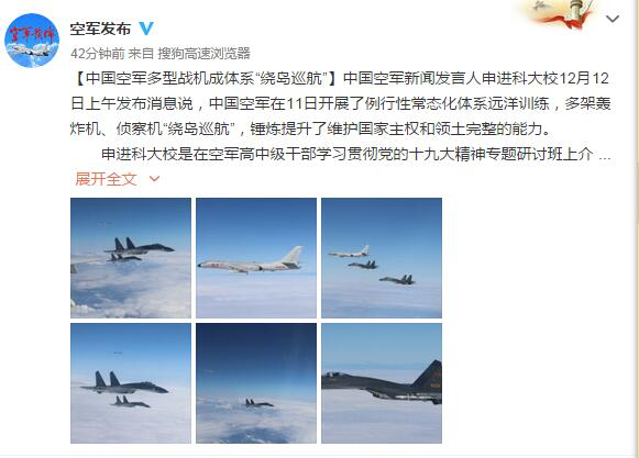 """空军战机成体系飞越宫古海峡、巴士海峡,实施""""绕岛巡航"""""""