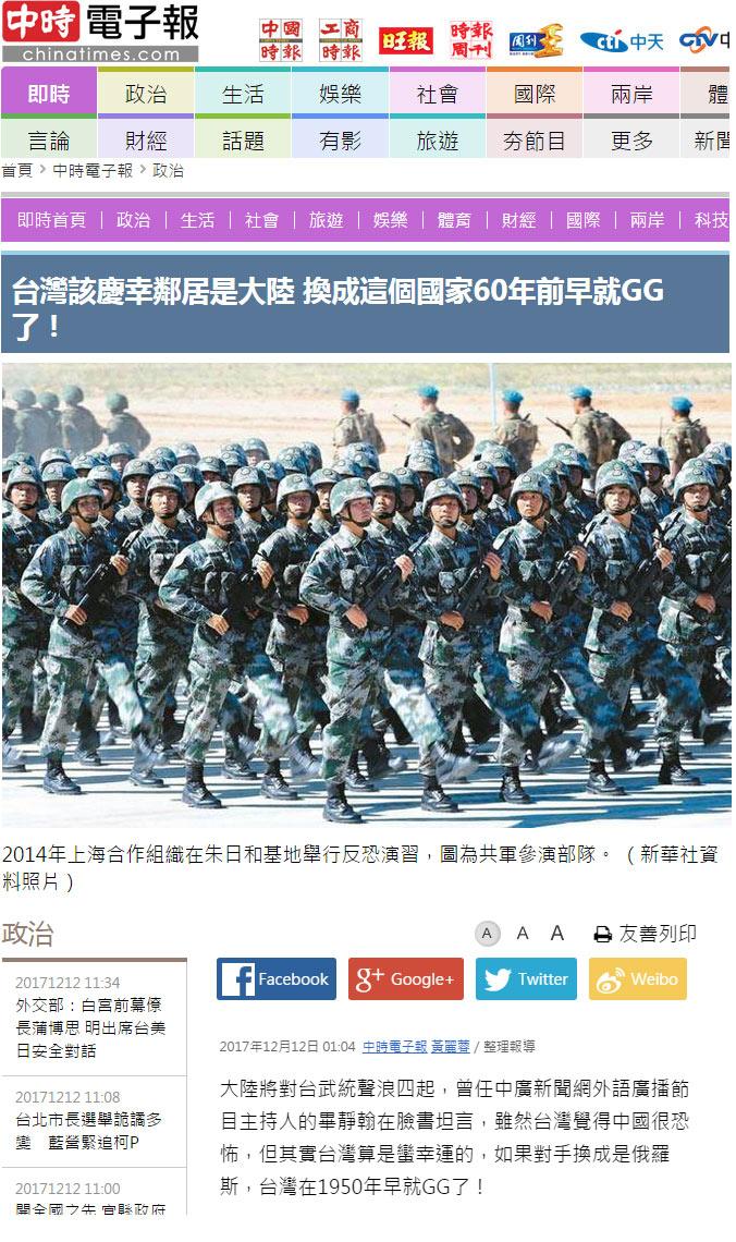 这个混在台湾的美国人说,台湾真该庆幸对手是大陆!