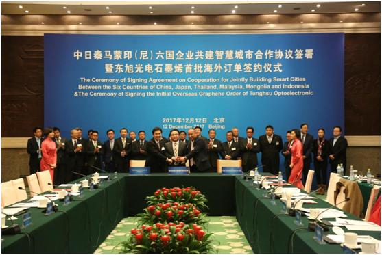 东旭光电与泰国高速公路管理局签订《共建智慧城市合作协议》