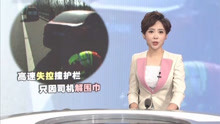 江苏徐州:高速失控撞护栏 只因为司机解围巾