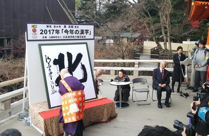 """日本民众担忧朝鲜半岛局势 年度汉字选择""""北"""""""