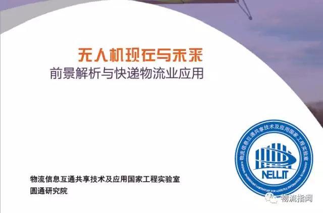 业内首份:圆通发布无人机快递应用前景报告 关于未来他们这样看