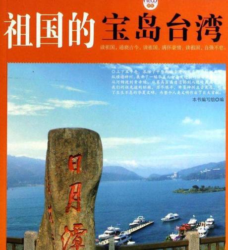"""渔业环境日趋恶化 宝岛台湾""""鱼""""不聊生"""