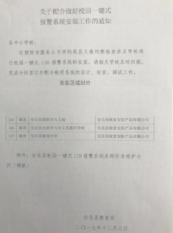 澳门新葡京赌博平台:安岳中小学被指要求强制安装指定报警系统,当地教育局回应