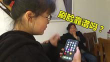 苹果X刷脸识别 姐妹俩都能解锁?