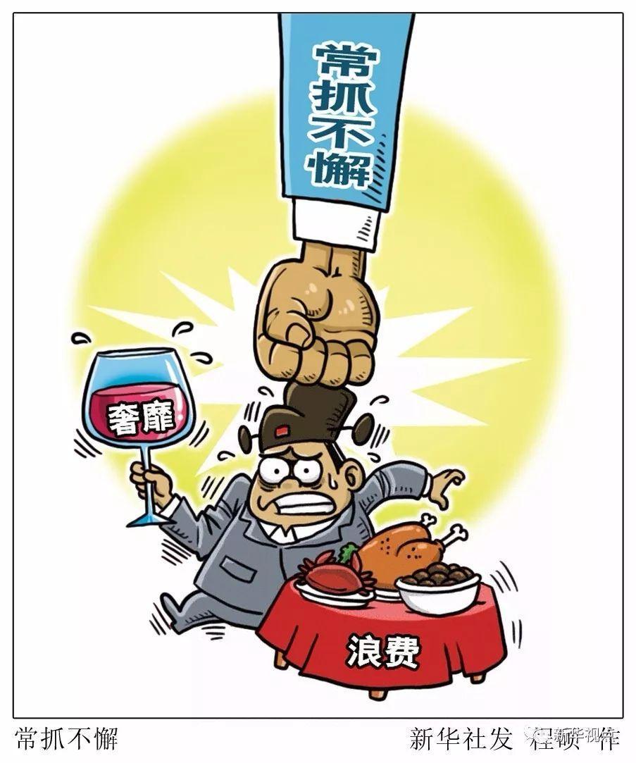 """习近平总书记@全体党员,纠正""""四风""""不能止步"""
