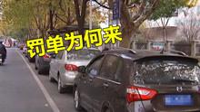 明明停在停车指示牌下 为何还要吃罚单?