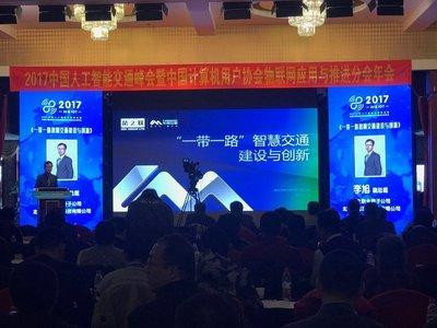 荣之联智慧交通闪亮2017中国人工智能交通峰会