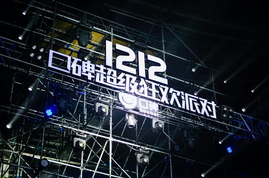王俊凯易烊千玺现身双12超级派对  狂发300万红包