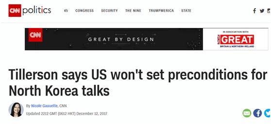蒂勒森:美国准备与朝鲜对话 不设前提条件