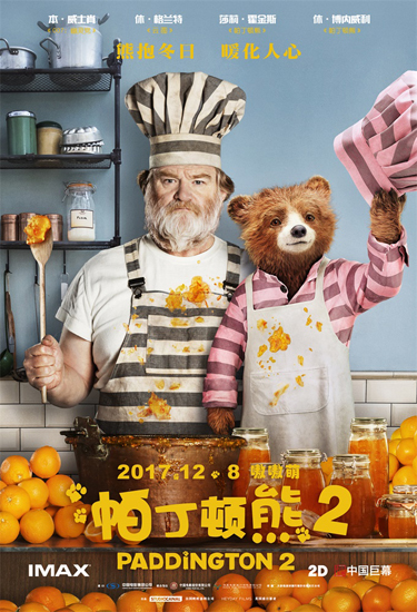 """《帕丁顿熊2》片段曝光 萌熊带你""""书中游伦敦"""""""