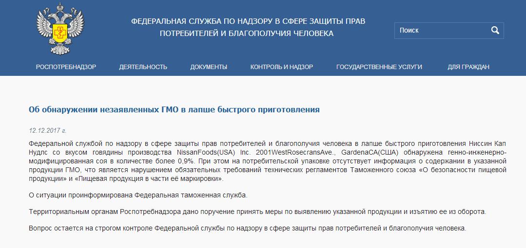 俄罗斯在自美国进口的方便面中查出转基因成份