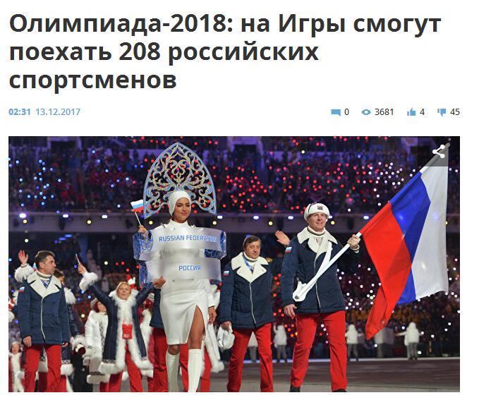 普京力挺!俄罗斯运动员决定以中立身份出战平昌冬奥会