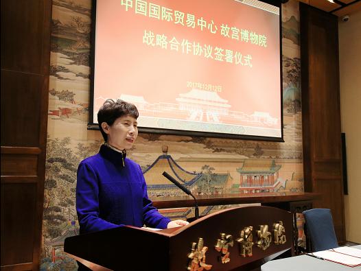 国贸中心与故宫博物院达成战略合作