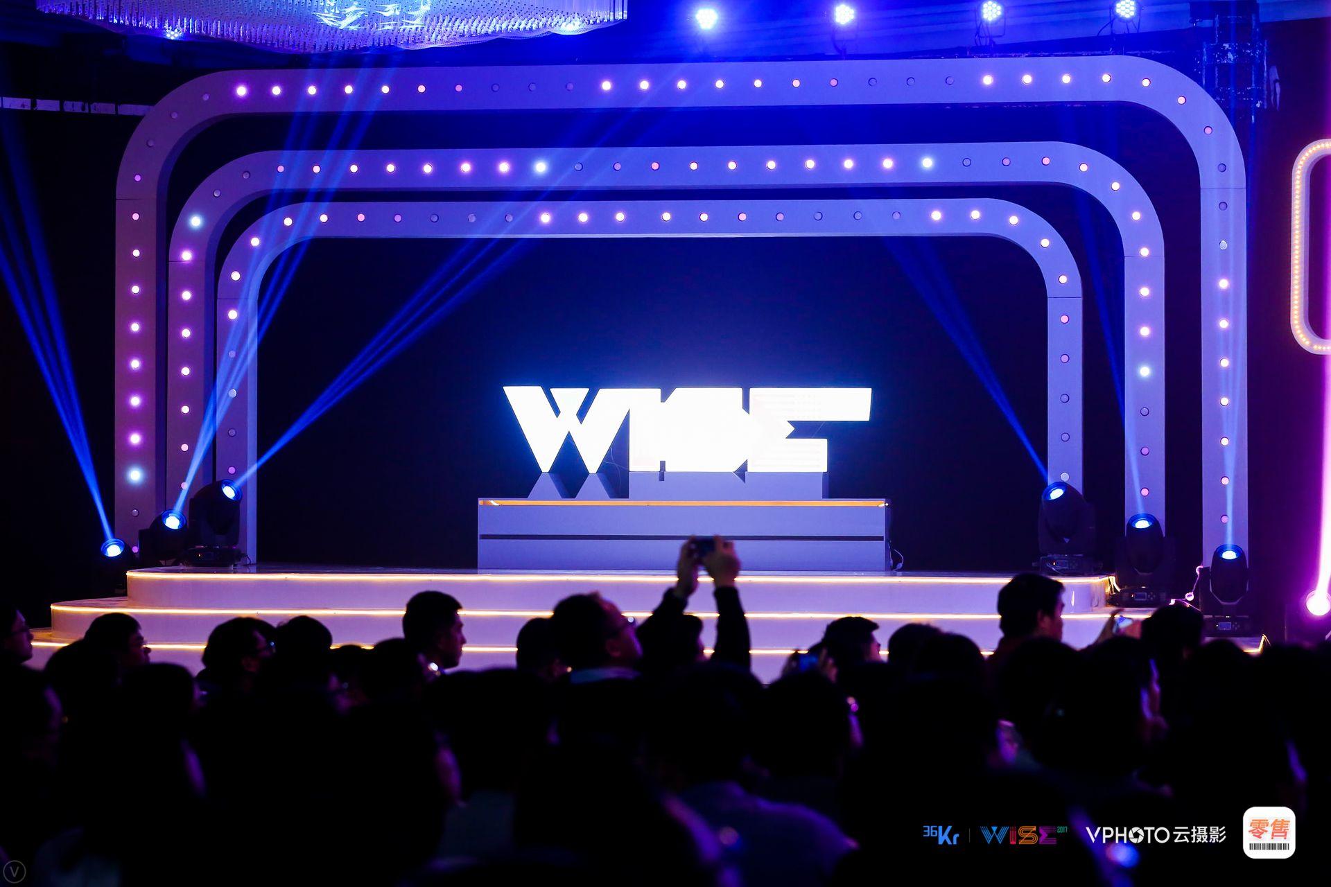 【道听图说】36氪2017WISE大会现场探秘