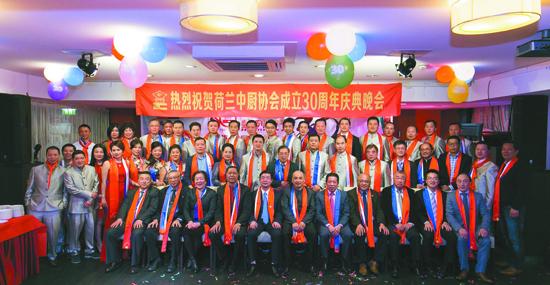 弘扬中华饮食文化  打造现代经典中餐 荷兰中厨协会举办三十周年会庆