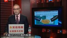 苏宁云商买阿里股票赚32亿  超4年净利