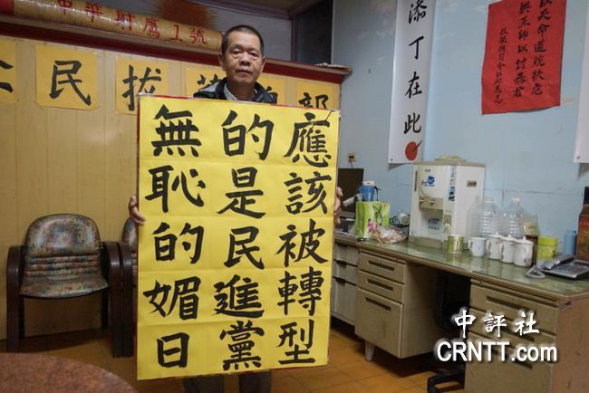 不纪念南京大屠杀还修复日本神社 蔡当局被批无耻