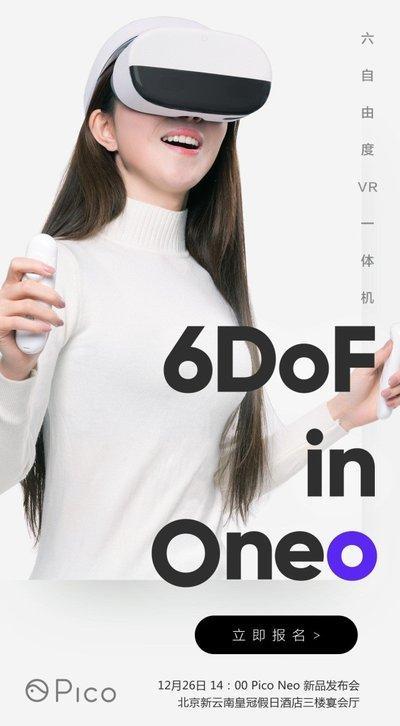 Pico确认月底发布新品,头手6DoF一体机时代来临