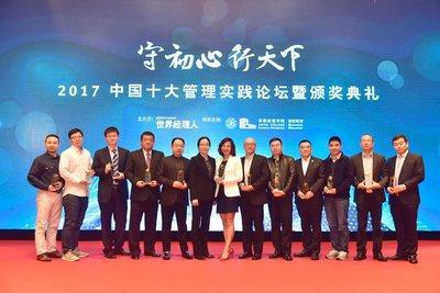 """""""2017中国十大管理实践""""榜单揭晓 赛格威-纳恩博CEO高禄峰入榜"""