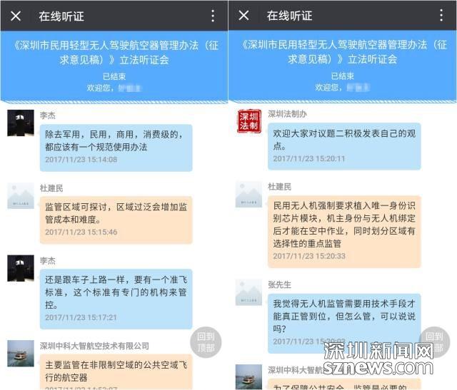采纳听证代表意见 深圳无人机管理办法将修改完善
