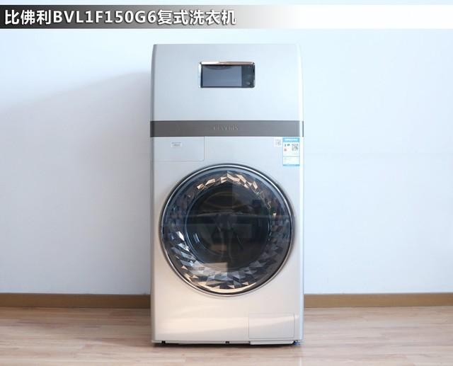 这台洗衣机满足了我的全部幻想