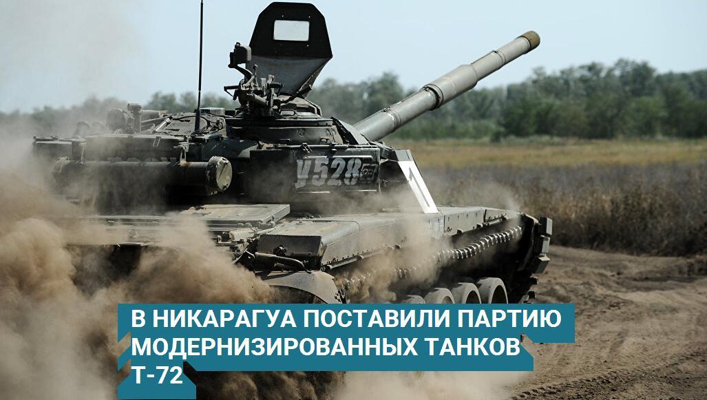 俄罗斯向尼加拉瓜交付改装版俄制T-72坦克