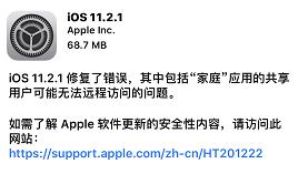 苹果发布iOS 11.2.1正式版更新:修复漏洞