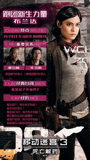 《移动迷宫3》角色卡曝光 解锁六大主演特性