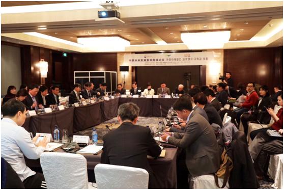 中韩未来发展智库高端论坛在京举行