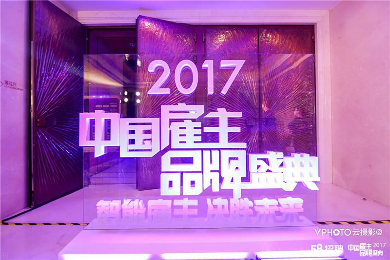 """【道听图说】58""""2017中国雇主品牌盛典""""直击"""
