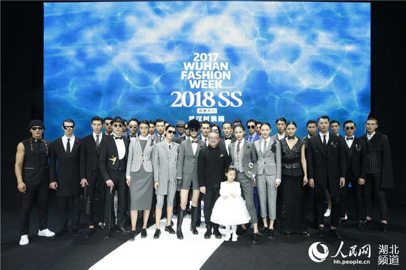 时尚复兴 城市自信 2017武汉时装周开幕