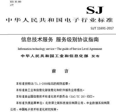 工信部发布行业新标准 荣之联参与起草制定