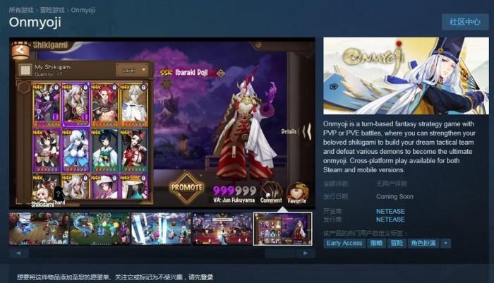 网易《阴阳师》上架Steam:不支持中文