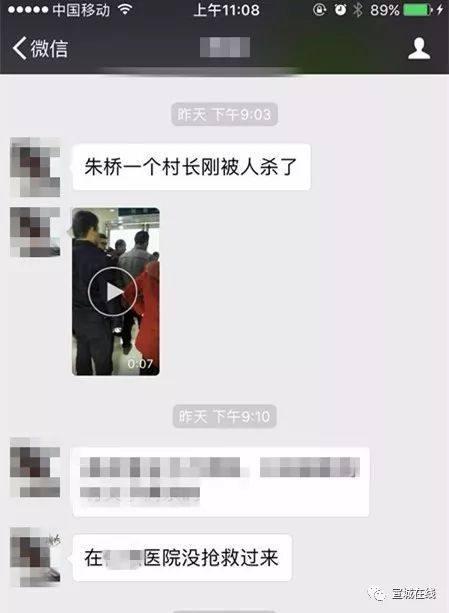 金沙国际娱乐机构:安徽一村支书被捅伤致死,官方称其曾拒行凶者不合规五保申请