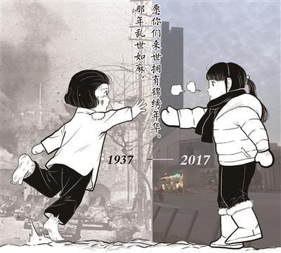 """跨越80年牵手 """"催泪漫画""""上线背后作者称""""想让大家不要忘记这段历史"""""""