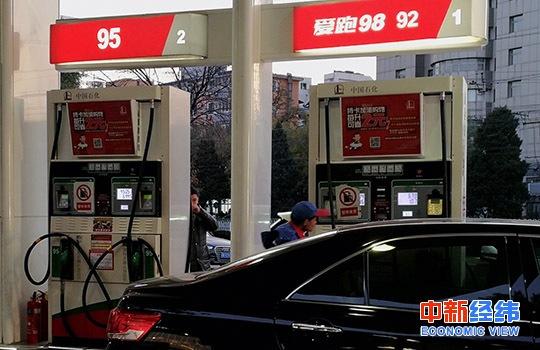 """周四油价""""两连停""""几成定局 今年来成品油十涨六跌"""