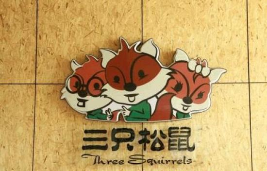 三只松鼠IPO被取消审核 知情人士:上会资质未取消