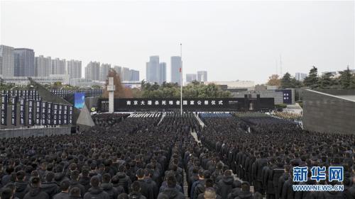 南京大屠杀80周年:海内外多地举行悼念活动