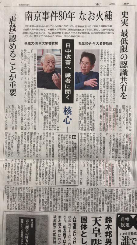 媒体:日主流媒体呼吁正视南京大屠杀 中国学者这样回应