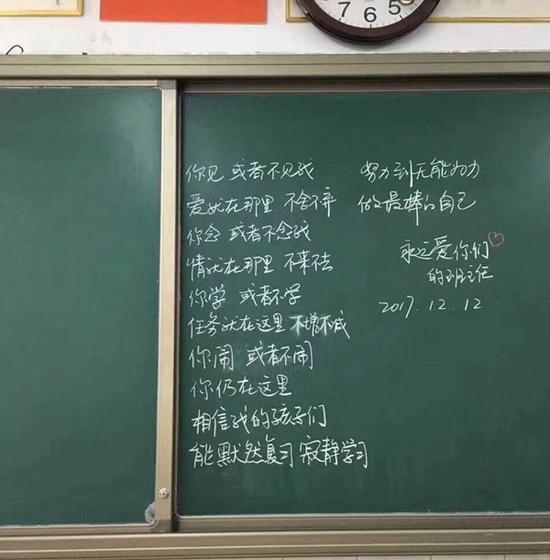 教师要外出在黑板上留暖心诗句 家长看后热泪盈眶